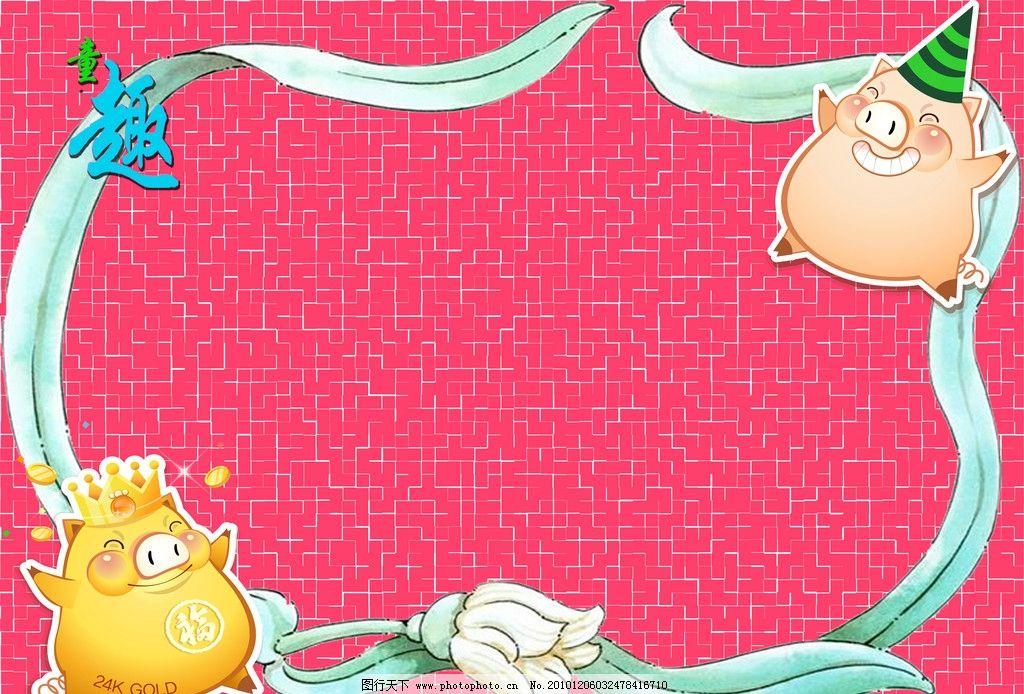 童趣 小猪 花边 花纹 相册