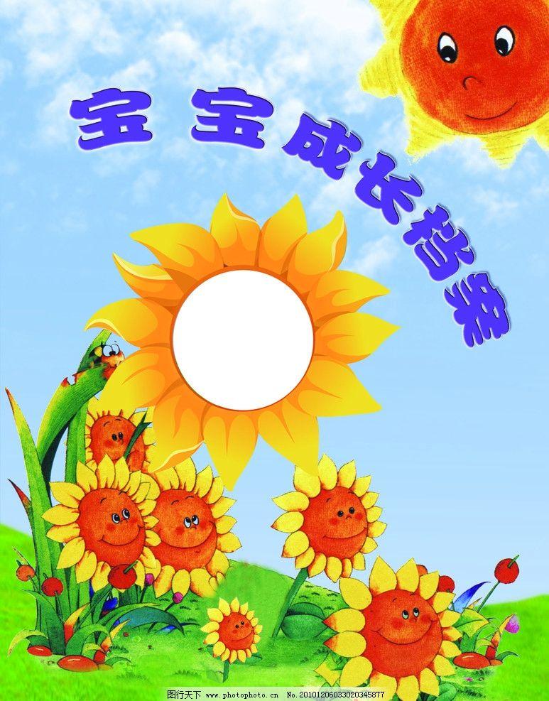宝宝成长档案 幼儿园 成长档案封面 向日葵 太阳 源文件