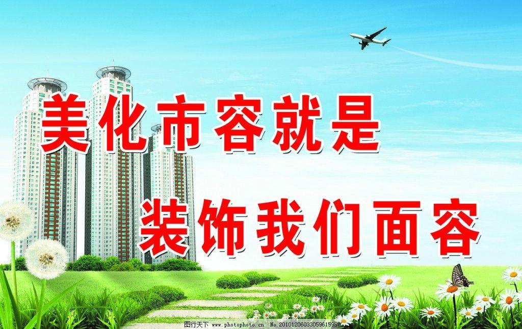 城市公益广告 公益广告 公益图片 风景图片 建筑背景 蒲公英 花 草图片