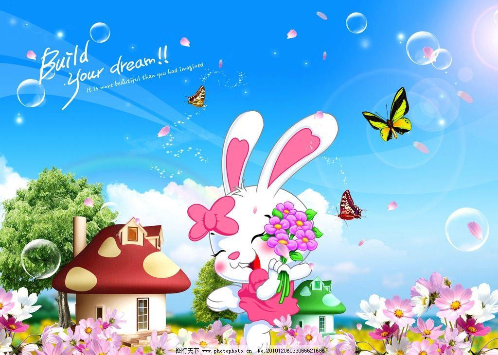 畅想兔年 卡通形象 可爱的兔子 蘑菇房 2011 草坪 鲜花 彩虹 绿树