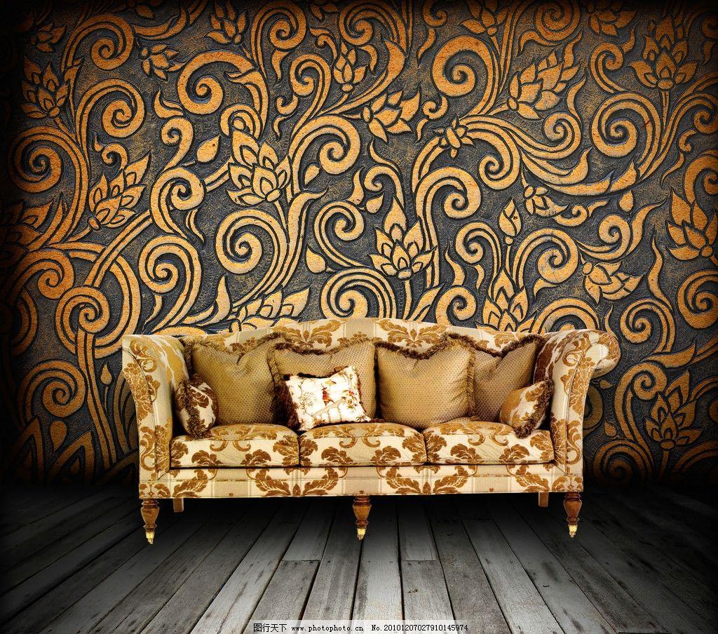 古典花纹沙发图片