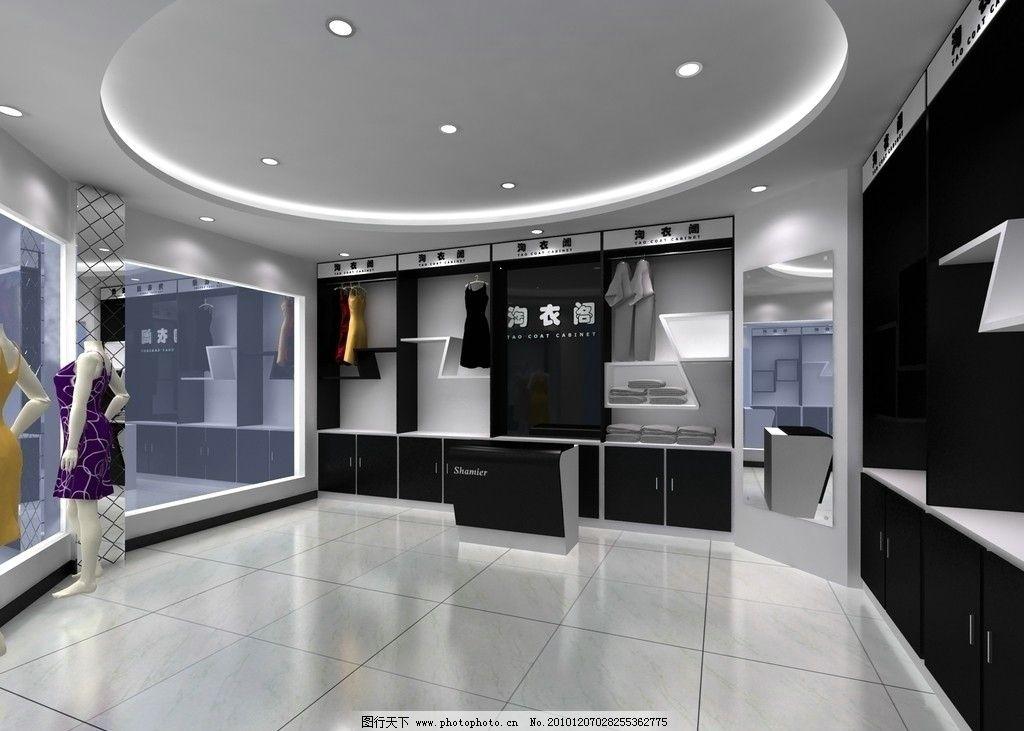 黑色时尚特色时装店 3d 时装店 室内装修 精品 时尚      创意 货柜