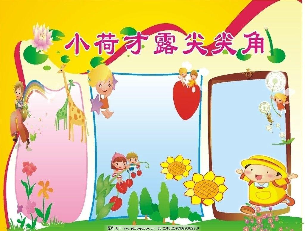 幼儿园海报 长颈鹿 荷花 展板 背景 幼儿园墙体 幼儿园广告 宣传栏
