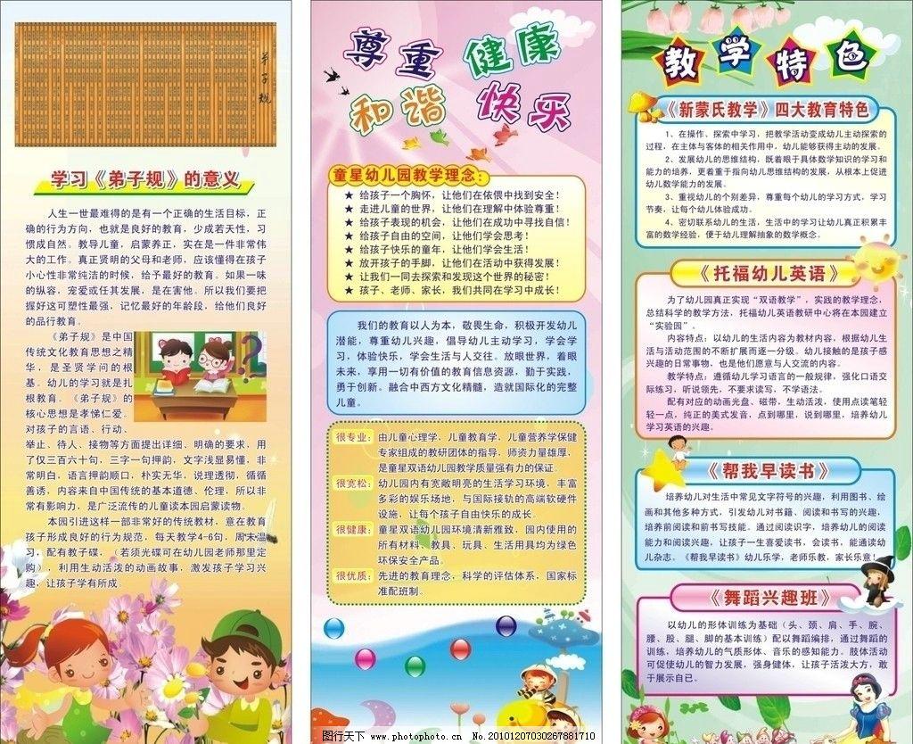 幼儿园展板 弟子规 书香 教学理念 特色 英语 早教 展板模板 广告设计
