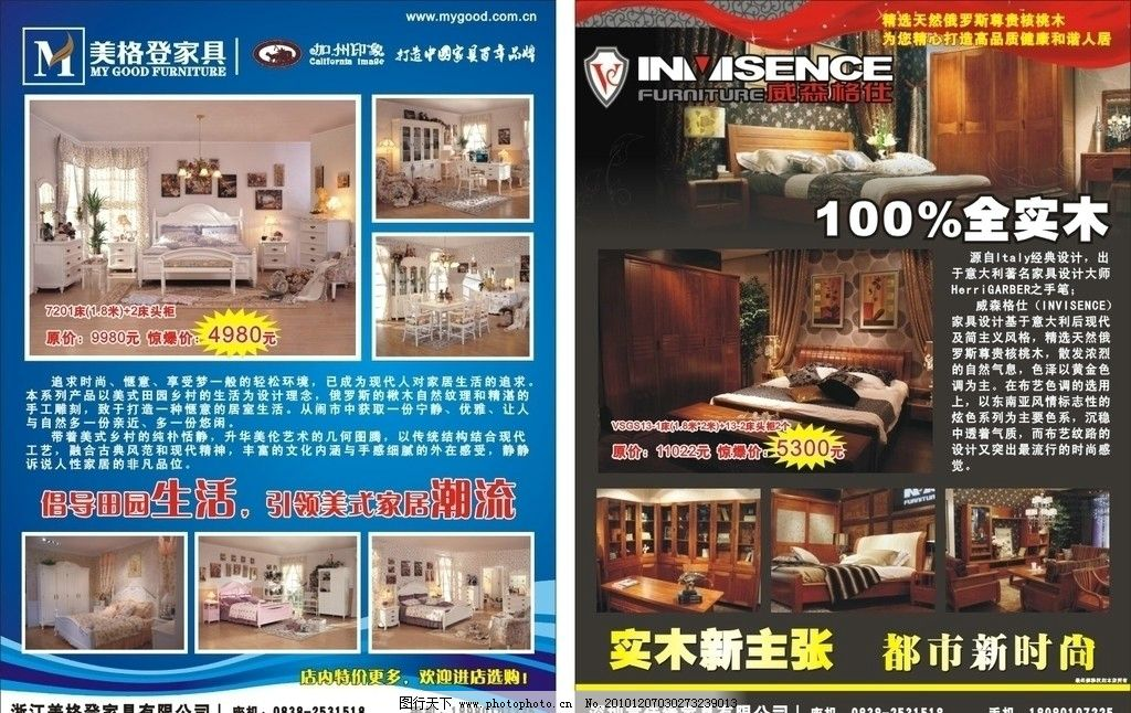 欧式实木家具广告