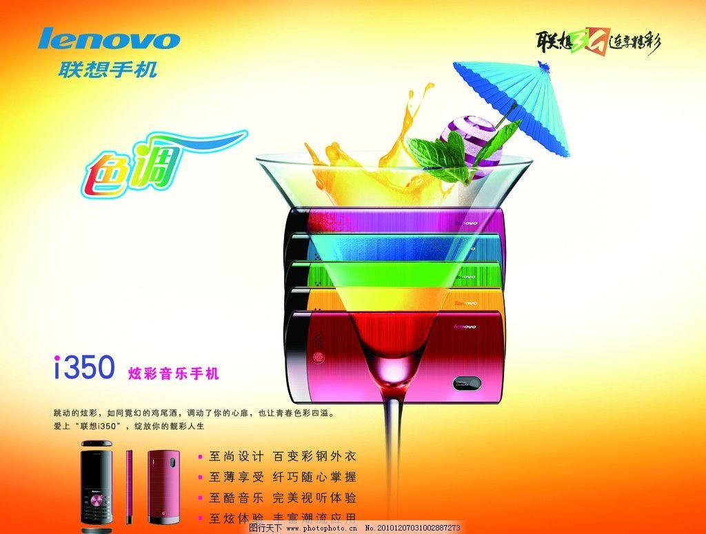 联想手机 联想 手机 广告设计 其他模版 广告设计模板 源文件 72dpi