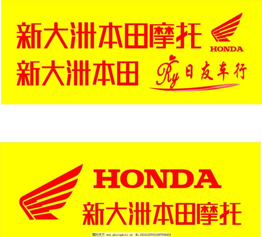 新大洲本田 标志 新大洲本田摩托 黄底红字 英文 指望 其他设计 广告