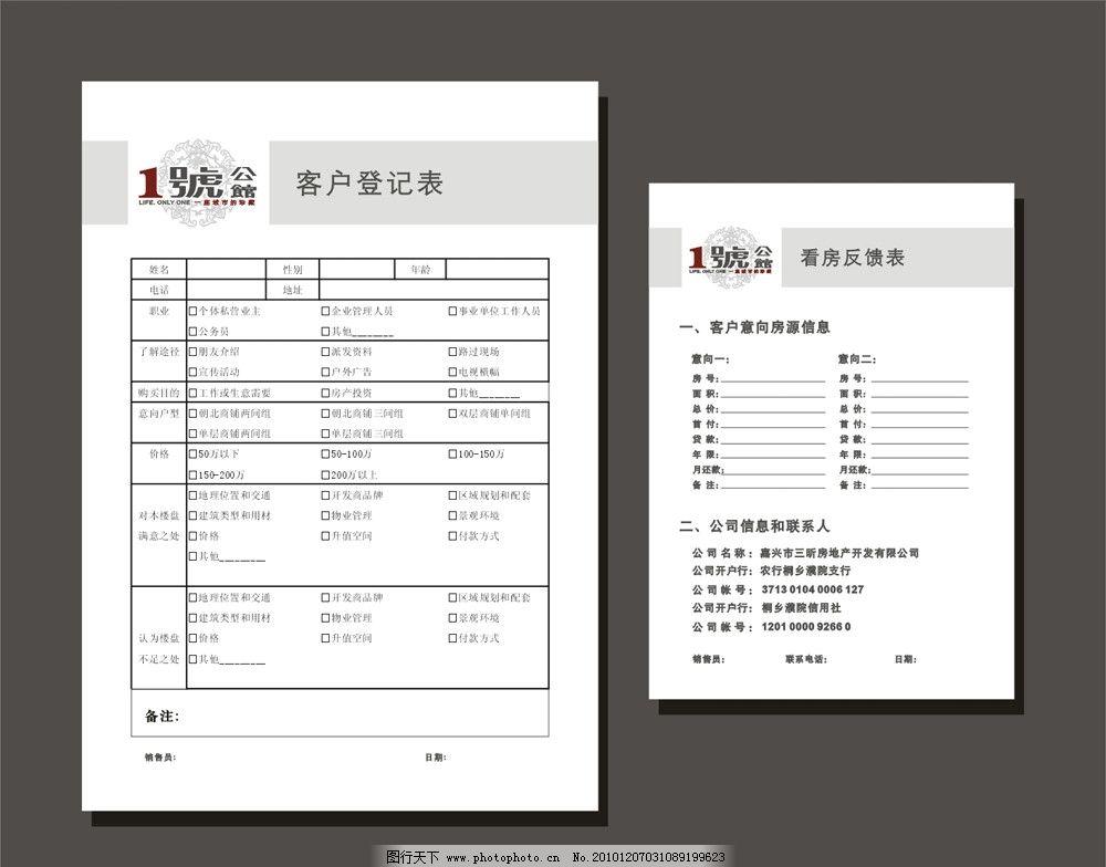 客户登记表 房产 登记表 表格 其他设计 广告设计 矢量 cdr