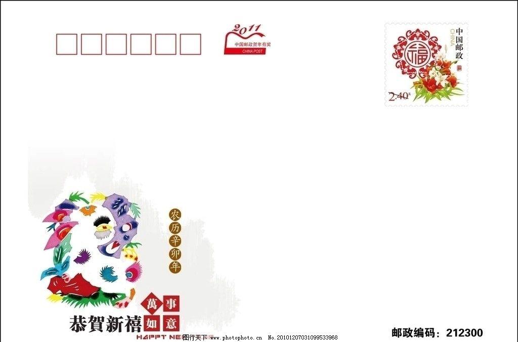 信封 兔年 兔子 2011 其他设计 广告设计 矢量 ai