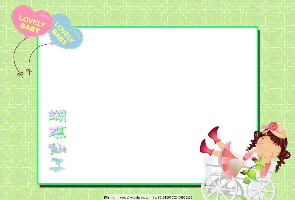 蝴蝶仙子 花纹 女孩 藤蔓 车 气球 相册 相框 画框 儿童摄影模板 摄影