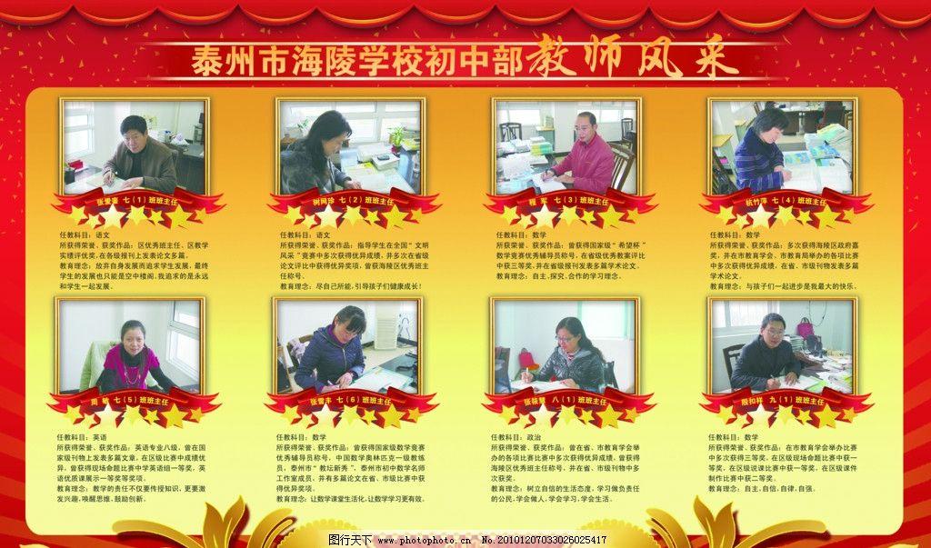 教师风采 学校 展板 小学 初中 校园文化 橱窗 宣传栏 校园文化展板图片