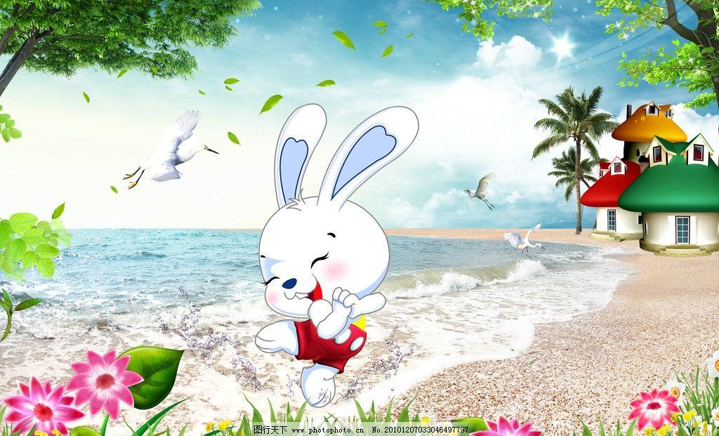 畅想兔年 卡通形象 可爱的兔子 雄兔 蘑菇房 2011 草坪 鲜花 海边