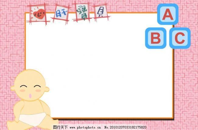 心肝宝贝图片免费下载 72dpi abc psd 儿童摄影模板 花纹 画框 积木图片