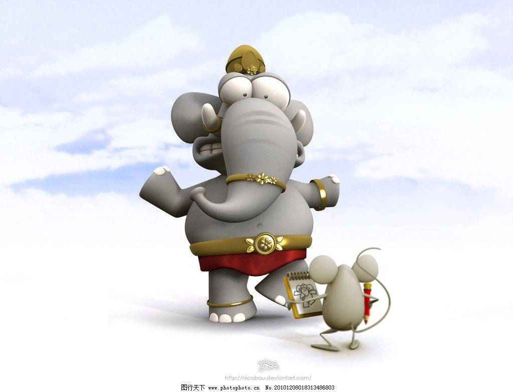 3d卡通象 老鼠 大象 jpg格式 动漫人物 动漫动画 设计 100dpi jpg