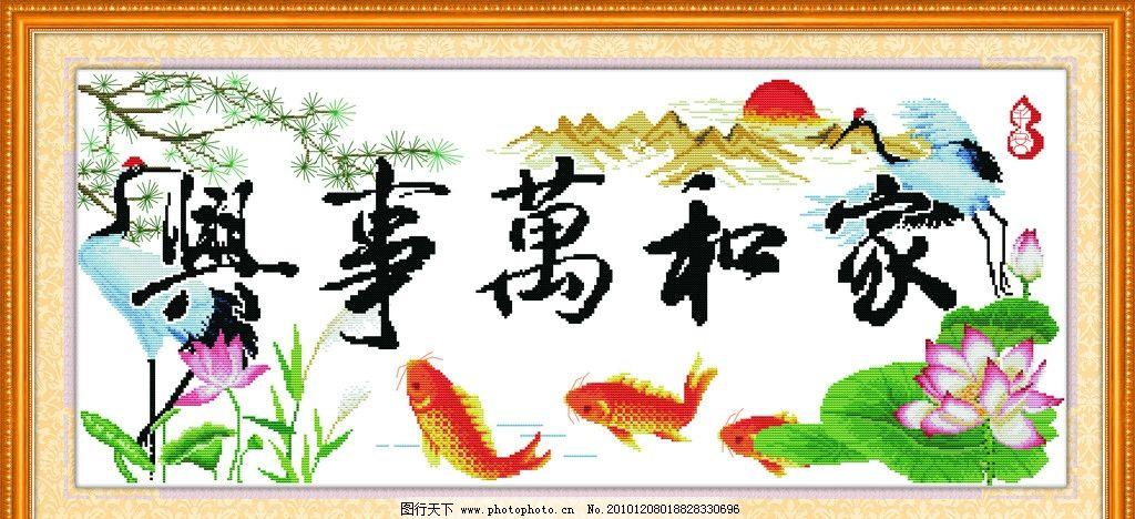 传统文化  家和万事兴 福寿有余 十字绣 十字绣图片 鹤 树 莲花 鱼 山
