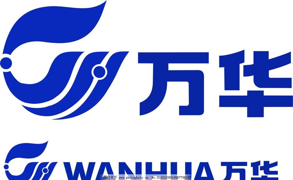 万华集团logo 万华 聚氨酯 企业logo标志 标识标志图标 矢量 cdr