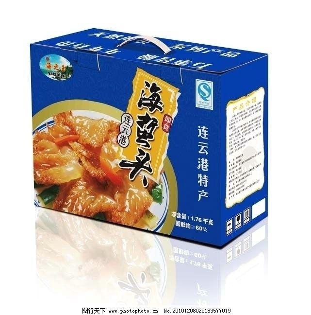 海蜇头包装设计展开图 海蜇头 海蜇 海产品 包装设计 箱子 蓝色包装