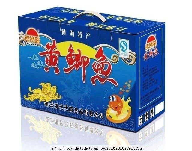 黄鲫鱼箱(展开图) 黄鲫鱼箱 海蜇 海产品 包装设计 箱子 蓝色包装