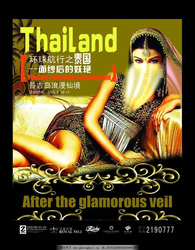 酒吧电梯海报 玛索娱乐 灯箱 美女 泰国 酒吧海报 海报设计 广告设计