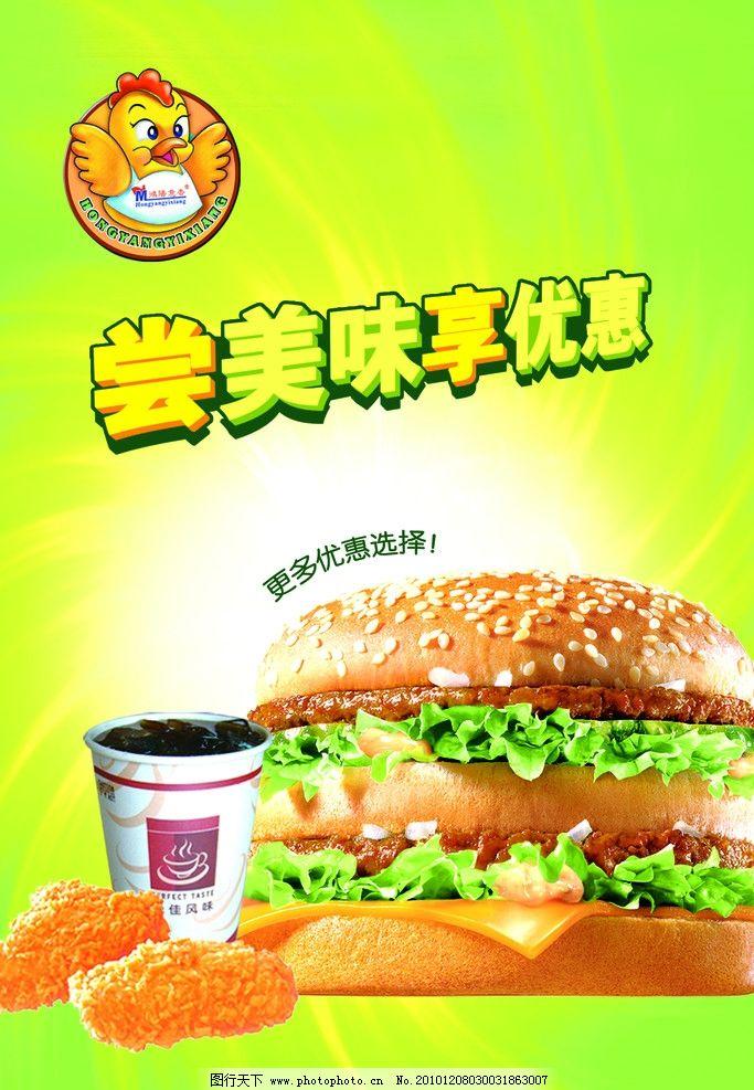意香鸡海报 汉堡 可乐 鸡块 海报 海报设计 广告设计模板 源文件 100