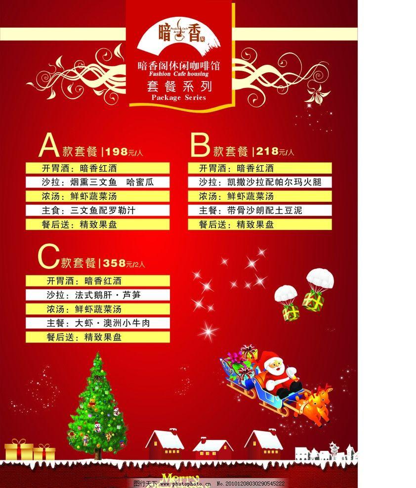 套餐圣诞传单 圣诞底板 暗香标志 圣诞树 圣诞老人 雪花 礼物 房子 花