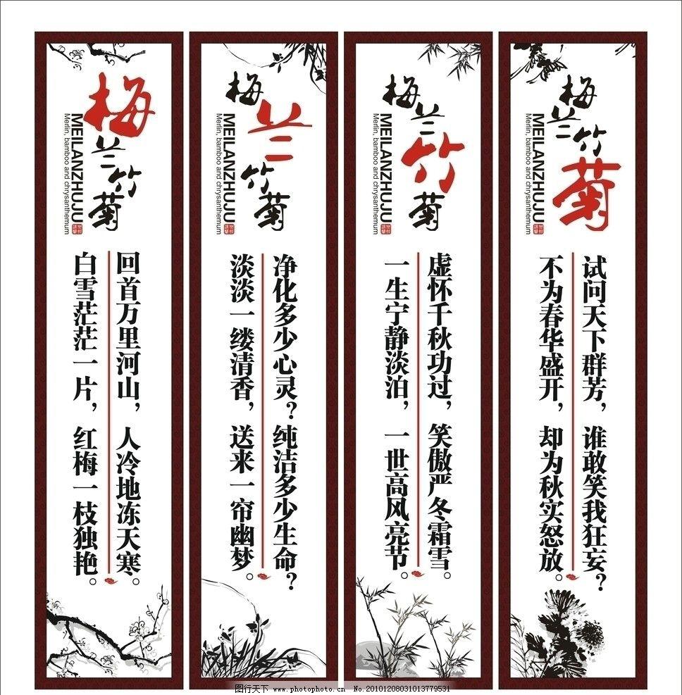 梅兰竹菊 文字 诗 风景 祥云 花纹 美术绘画 文化艺术 原创古典