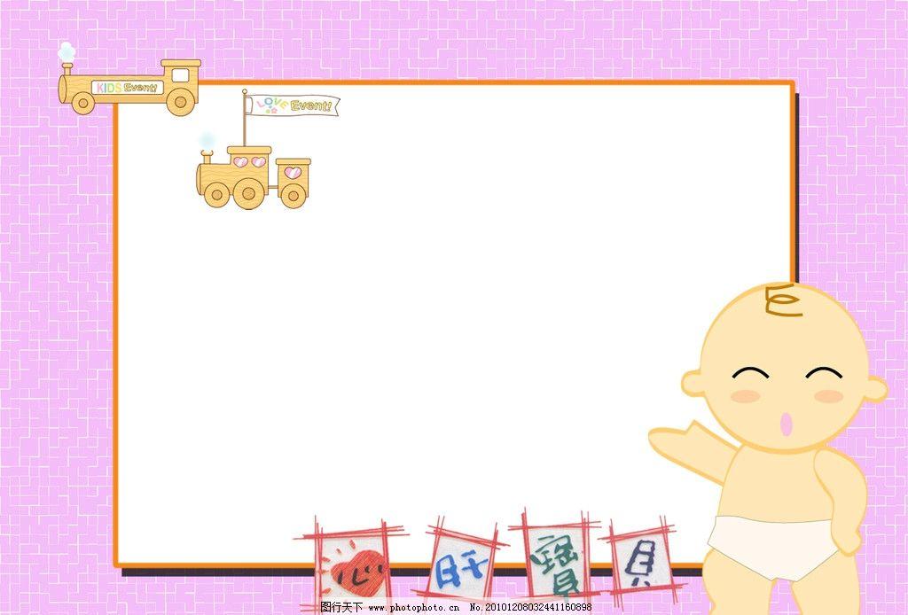 心肝宝贝 花纹 婴儿 积木 小车 相框 相册 画框 儿童摄影模板 摄影图片