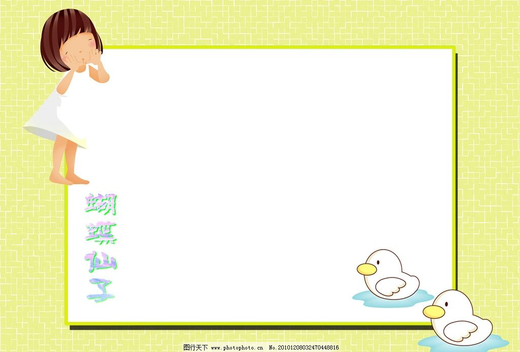 蝴蝶仙子 花纹 女孩 小鸭子 相册 相框 画框 儿童摄影模板 摄影模板