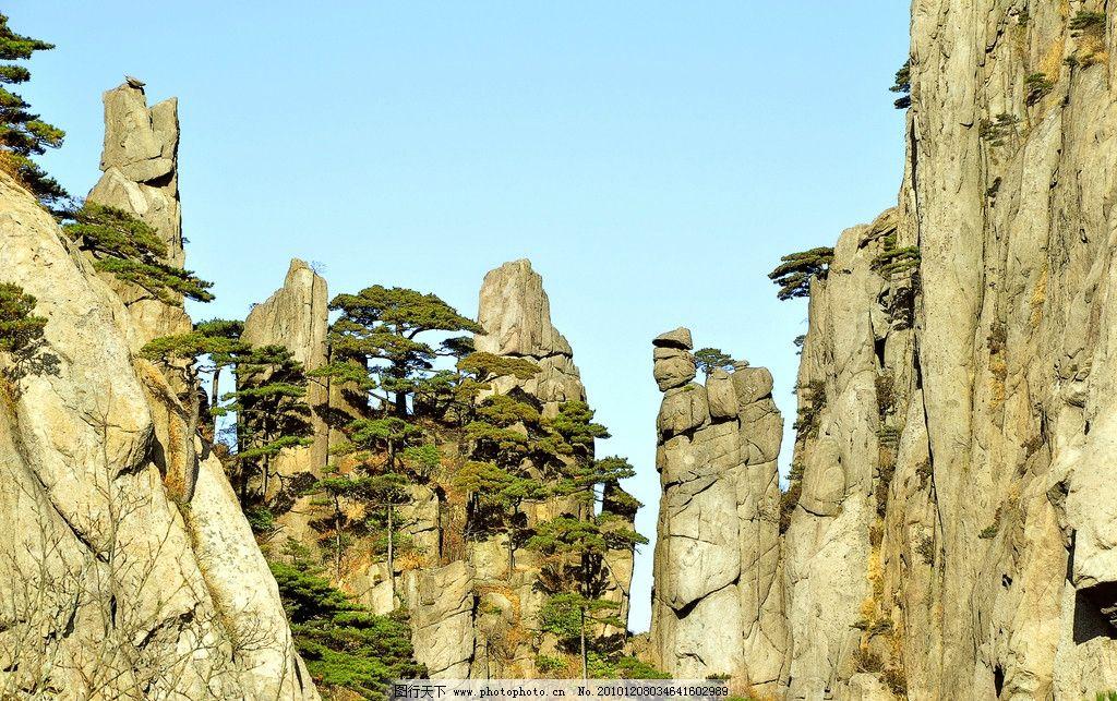 黄山奇石 黄山 始信峰 怪石 奇石 天下第一奇山 风景名胜 自然景观