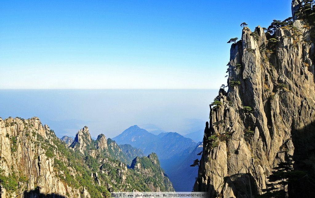 黄山奇峰 黄山 奇峰 天下第一奇山 风景名胜 自然景观 摄影 300dpi