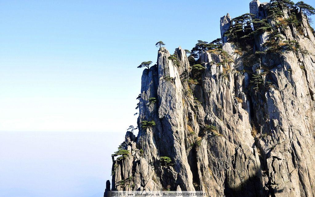 黄山奇峰 黄山 奇峰 山峦 天下第一奇山 风景名胜 自然景观 摄影 300d