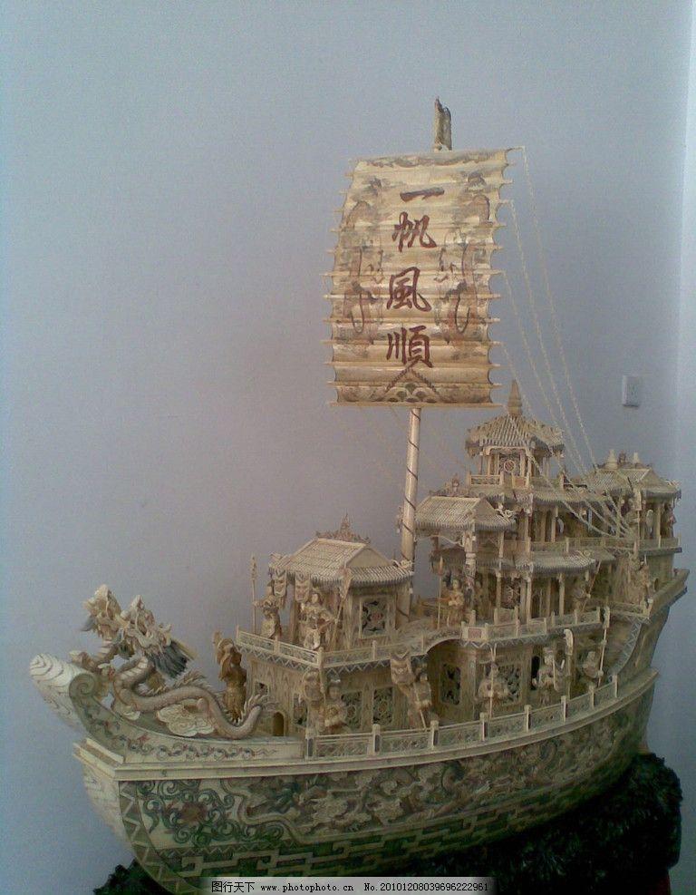 一帆风顺 雕刻船 木雕 文化艺术 建筑园林 摄影