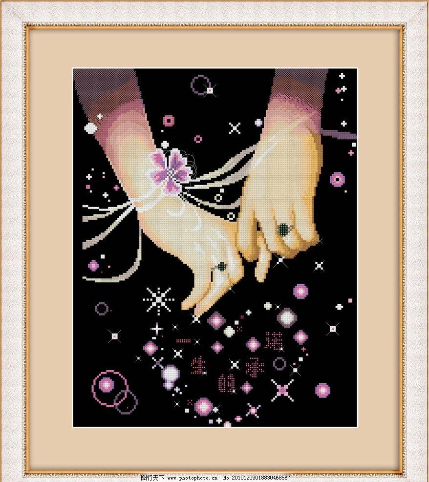 一生的承诺 十字绣 十字绣图片 爱和牵手 星星 点点 丝带 气泡