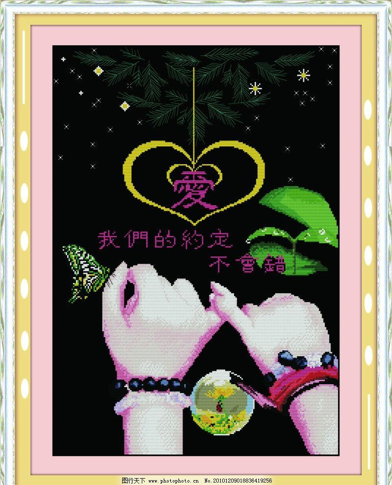 爱和牵手 十字绣 十字绣图片 蝴蝶 花草 地球 爱心 心形 星星