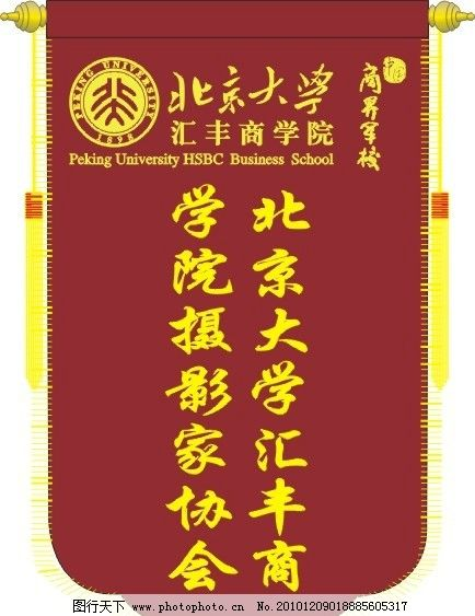 北京大学锦旗 锦旗 北京大学logo 北京大学汇丰商学院 传统锦旗 锦旗