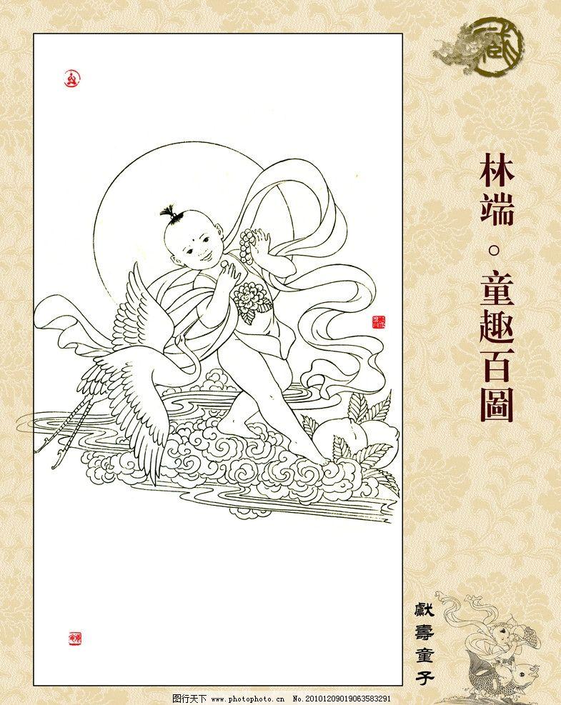童趣百图 献寿童子 林端作品 白描 线描 飘带 篆刻 仙鹤 仙桃
