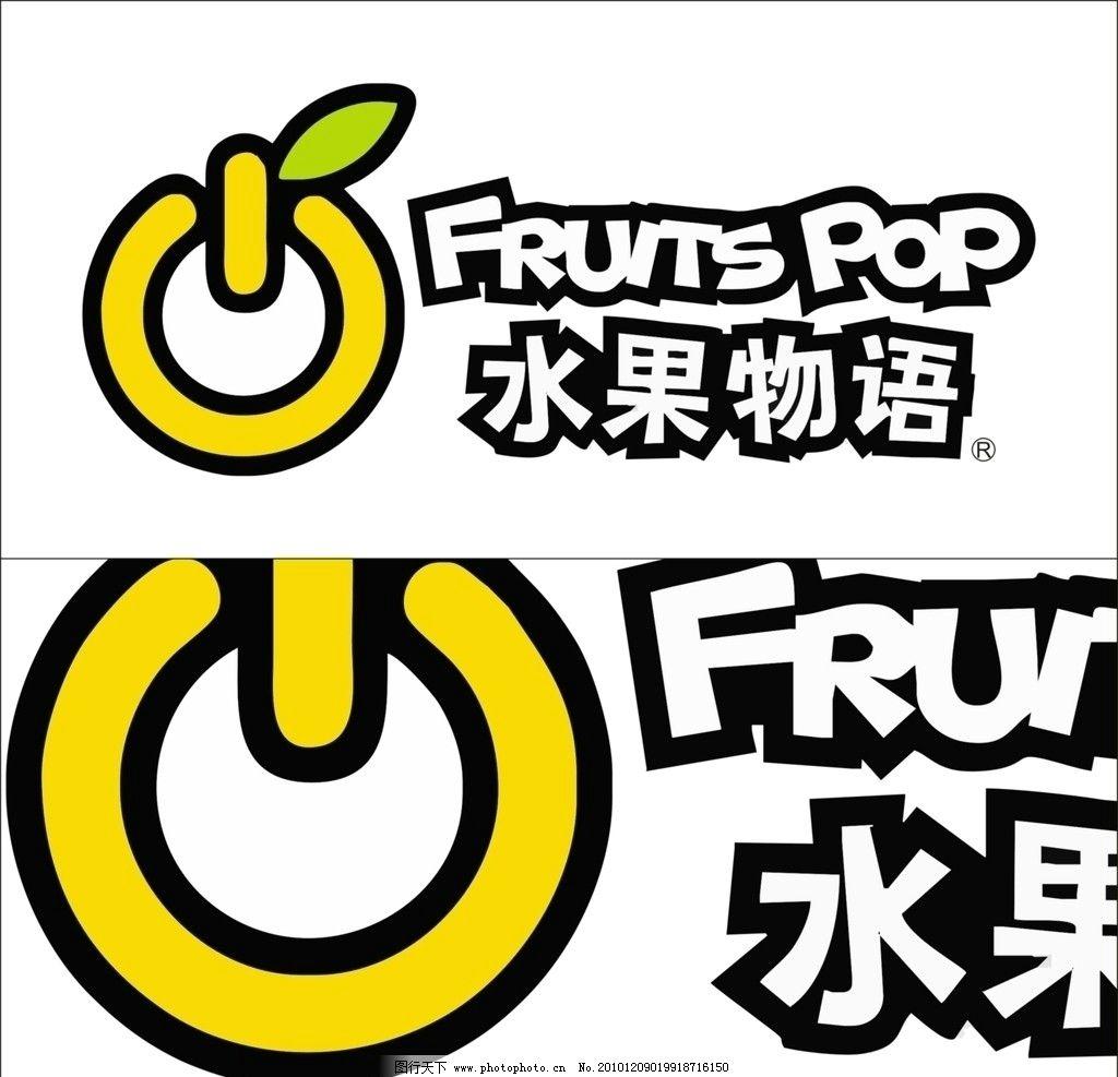 水果物语矢量logo图片