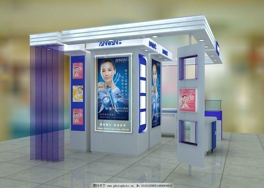 汉芳中岛 商场化妆品中岛 汉芳 包柱 展柜 展示 烤漆展柜 展示模型 3