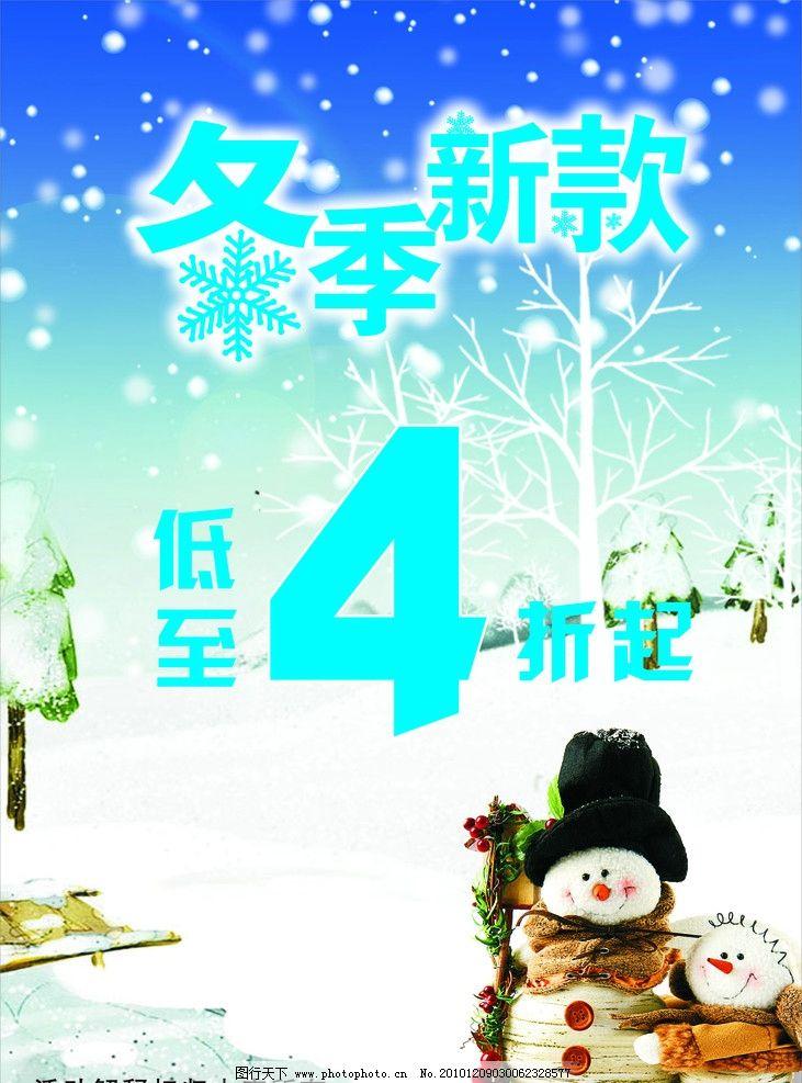 冬季新款 雪景 雪花 雪人 冬天风景 蓝色天空 海报设计 广告设计 矢量