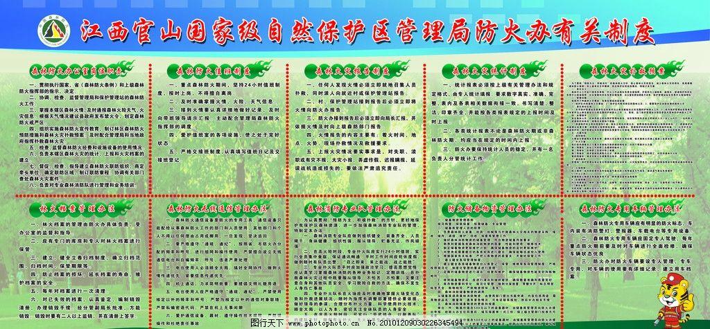 森林防火制度栏 森林 防火 树木 树背景 制度 制度栏 消防 宣传栏