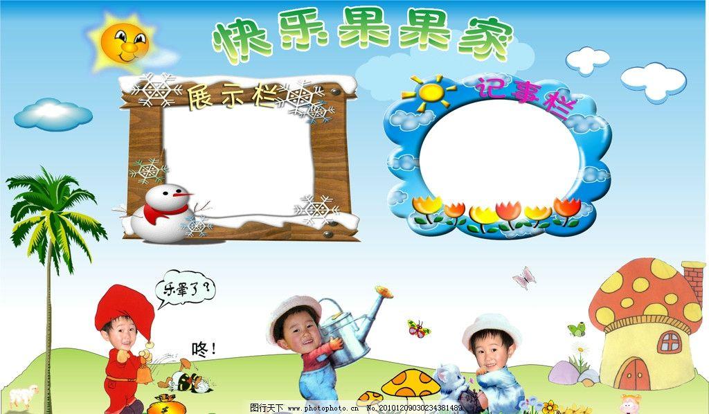 快乐果果家 儿童 卡通 小动物 蘑菇 植物 开心 展示栏 记事栏 展板