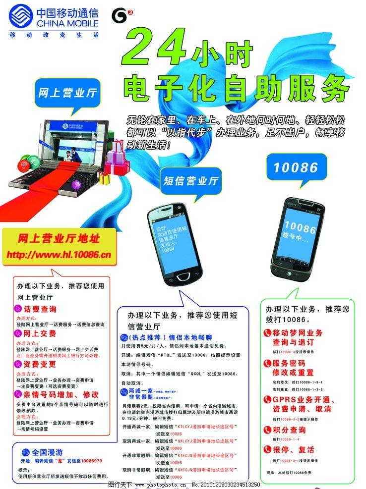 中国移动图片,电子服务 网上营业厅 话费查询 漫