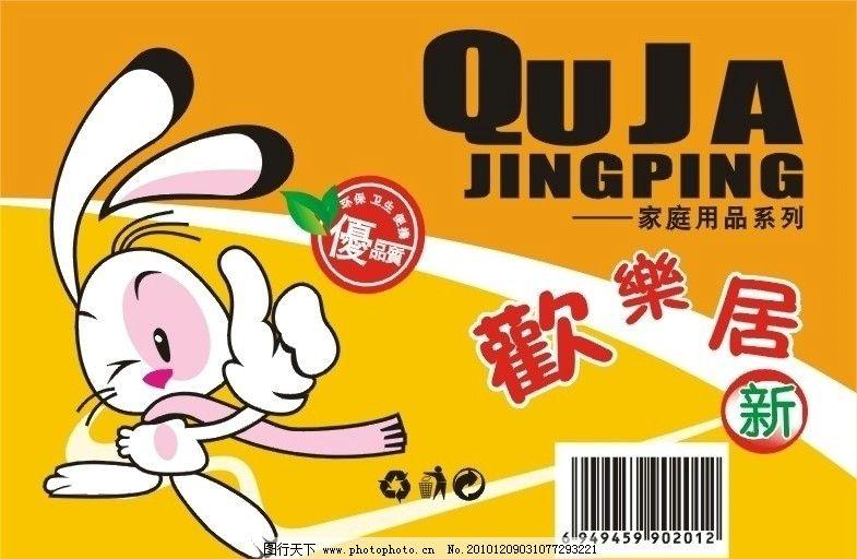 欢乐居 小白兔 纸标 标贴 贴标 水桶标贴 其他设计 广告设计