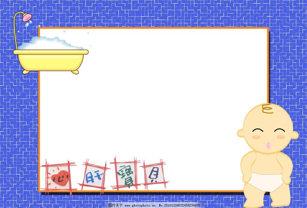心肝宝贝 花纹 婴儿洗澡 浴缸 相框 相册 画框 儿童摄影模板 摄影模板