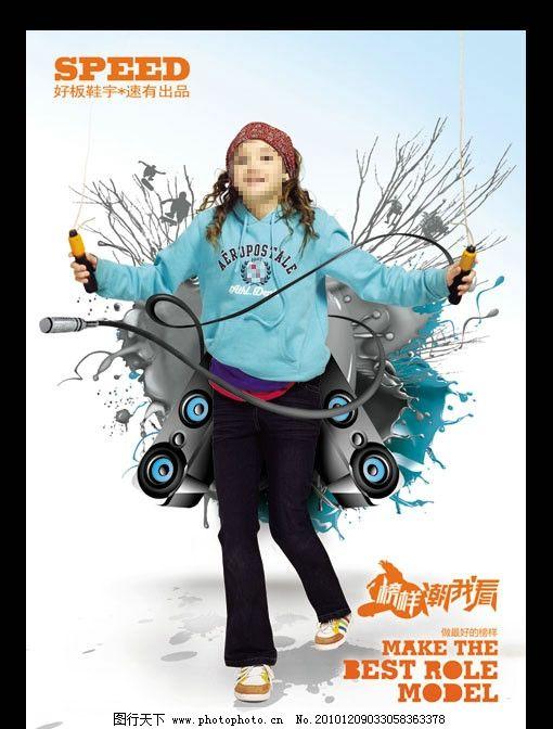 鞋服创意海报 油漆 运动海报 休闲 美女 儿童 青少年 板鞋 跑鞋 玩具