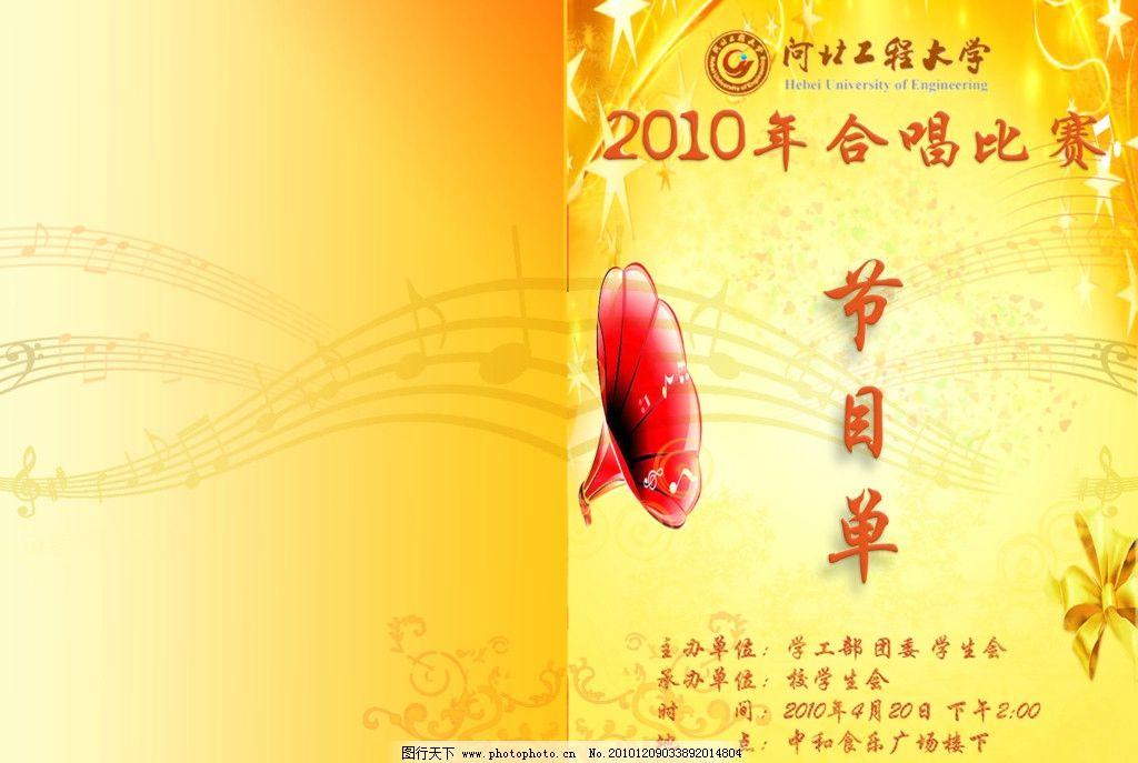 河北工程大学/河北工程大学合唱比赛节目单图片