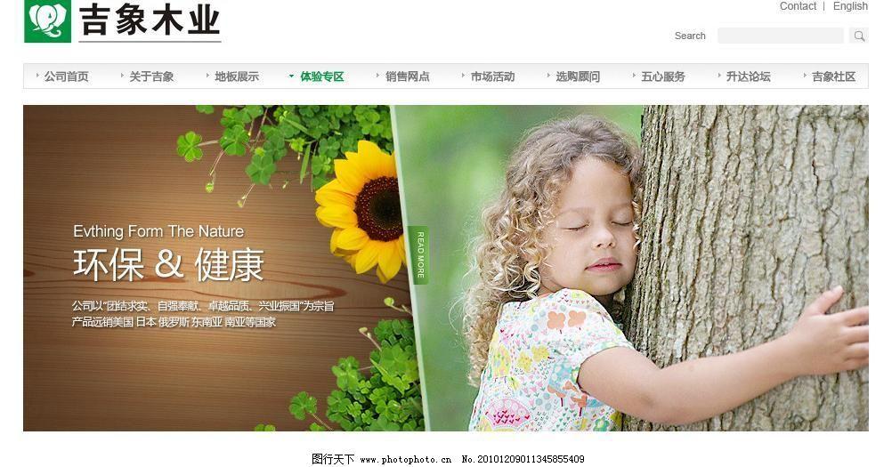 环保地板banner图片_室内设计