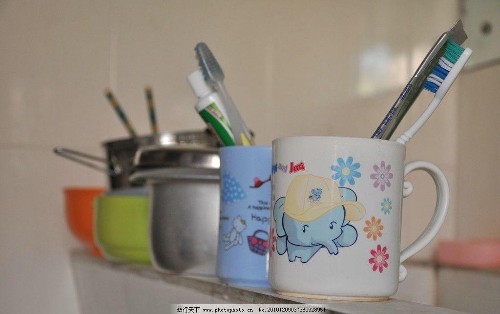 洗刷杯 刷牙 碗 牙刷 牙膏 杯子 锅 家居生活 生活百科 摄影 300dpi