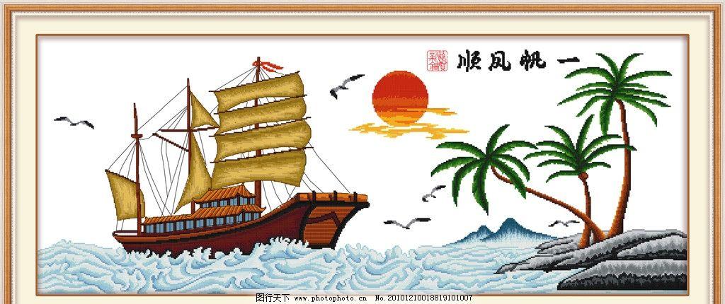 一帆风顺 海浪 十字绣 十字绣图片 风景 帆船 大海 太阳 海鸥