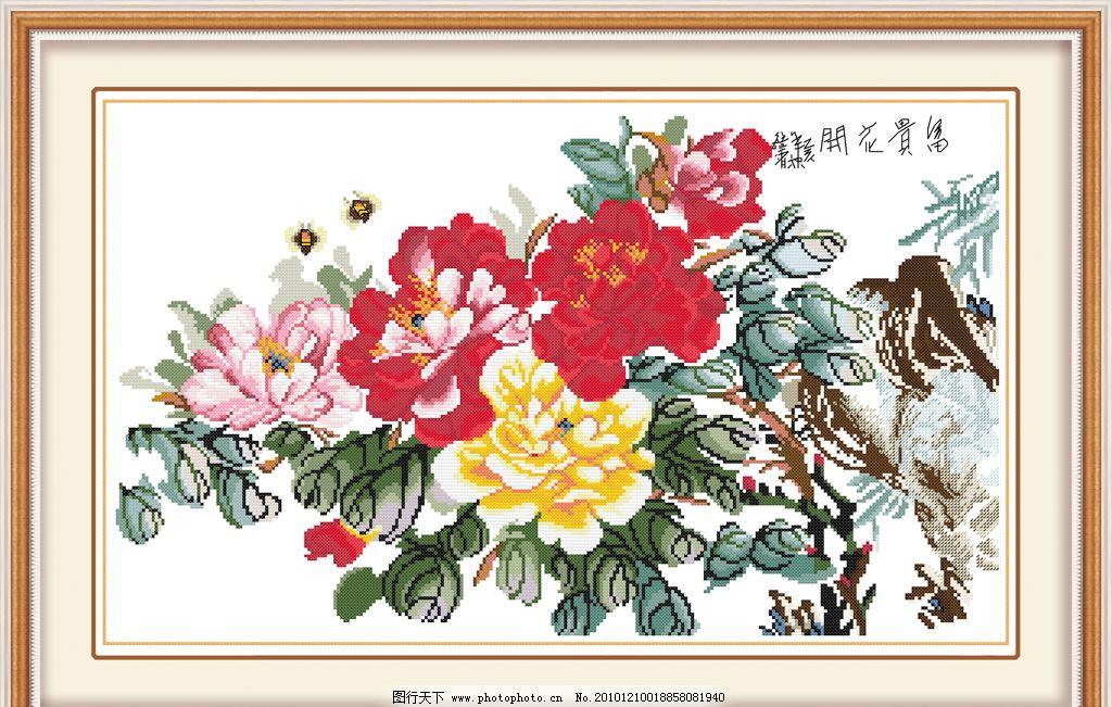 富贵花开 十字绣 十字绣图片蝴蝶 牡丹 字 边框 传统文化 文化艺术